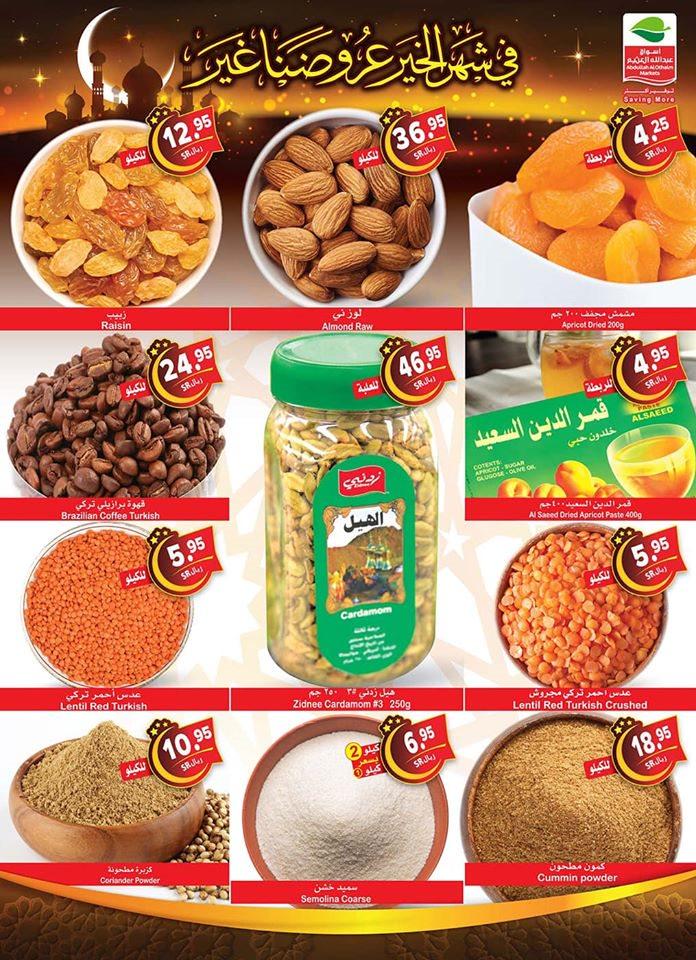 تخفيضات othaim markets علي منتجات العطارة Ramadan 2020